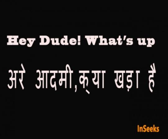 hookup translate to hindi