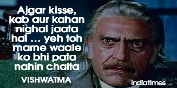 Epic Dialogue By Amrish Puri In Vishwatma