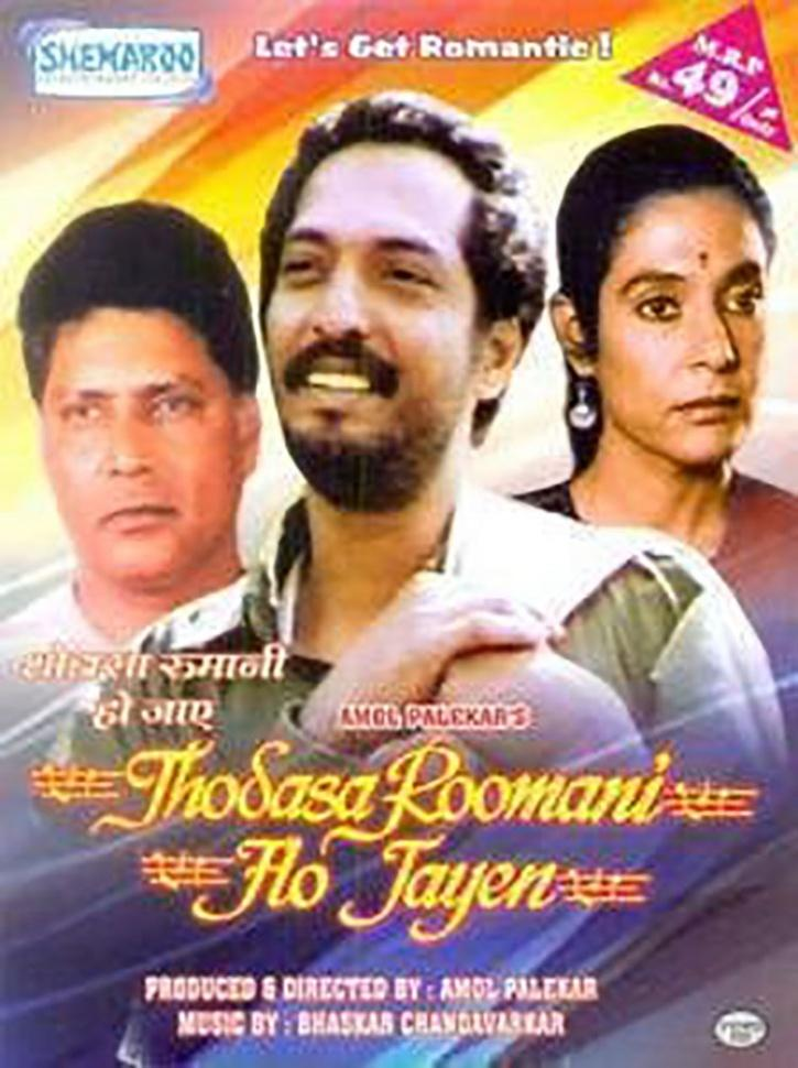 Weird Bollywood Movies 3