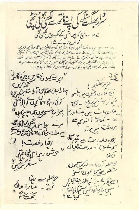 Bhagat Singh's Letter To His Brother From Lahore Jail Shows Every