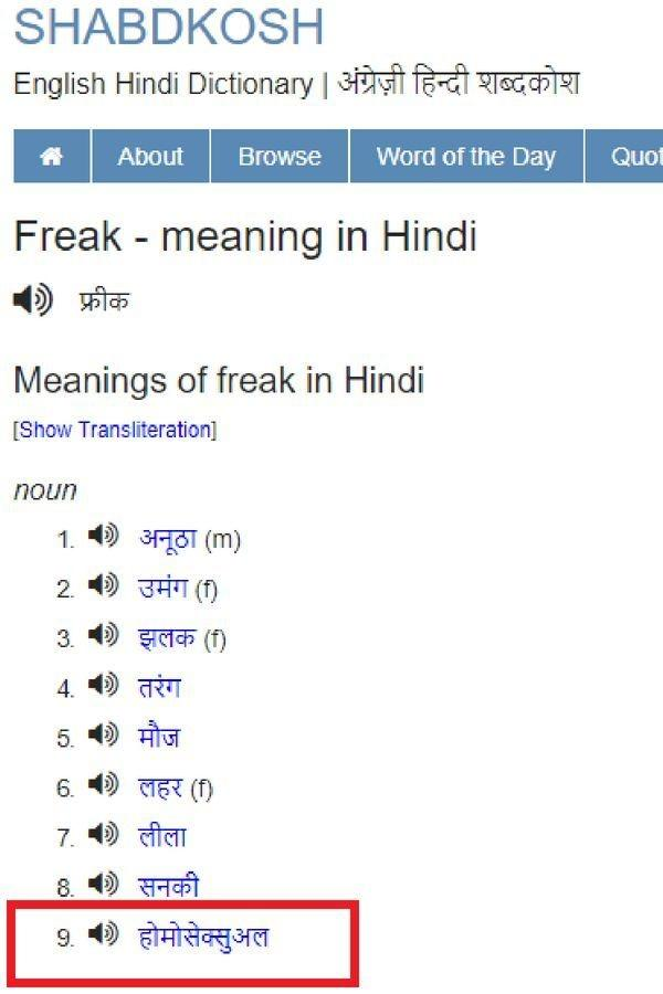 Homo sexual meaning in hindi