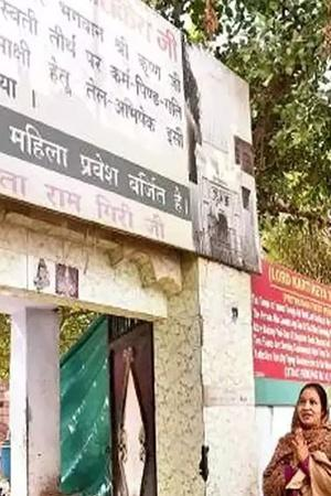 Haryana Has Its Own Sabarimala
