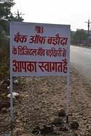 mp first cashless village