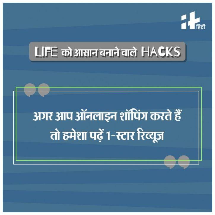 21 Interesting Life Hacks