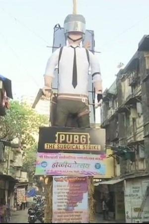 PUBG effigy