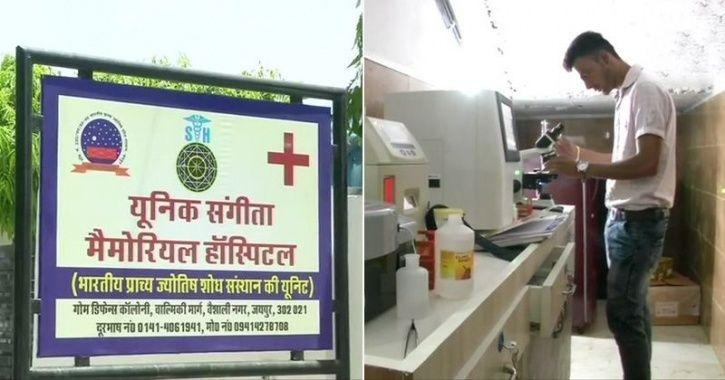 Sangeeta Memorial Hospital