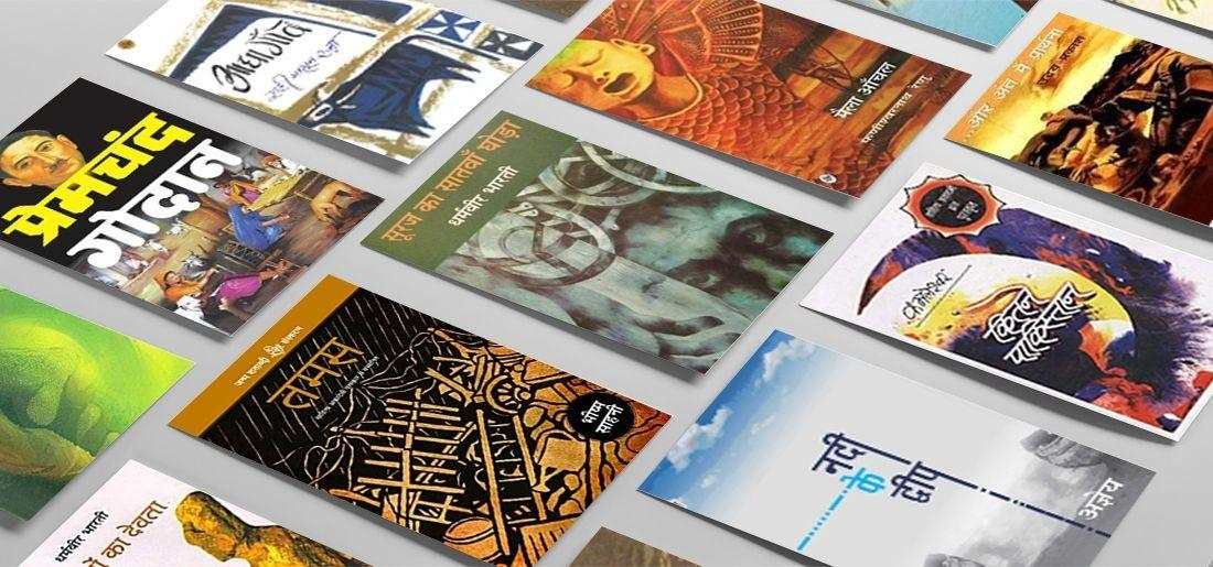 must read hindi book