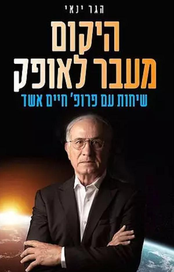 Haim Eshed