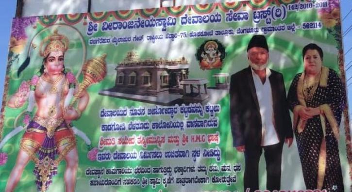 Bengaluru, Muslim Man Donates Land, Hanuman Temple, HMG Basha