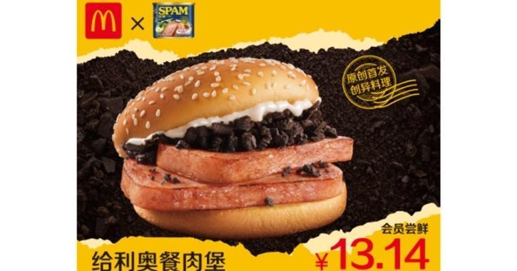 oreo-burger-5fe1b8f14cc44