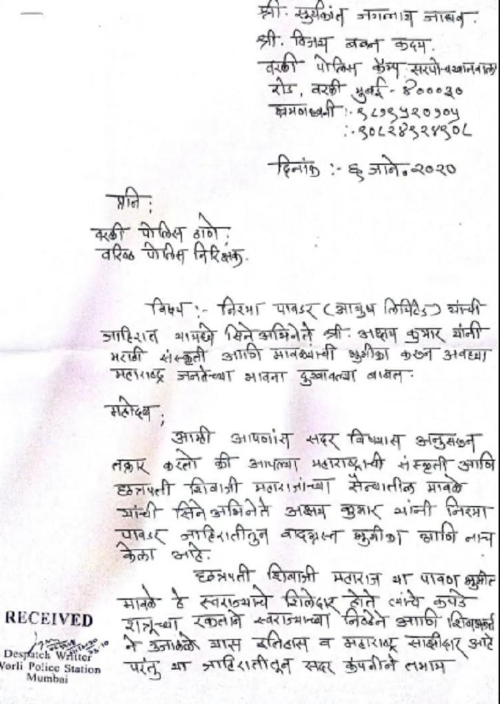 Police Complaint Filed Against Akshay Kumar For