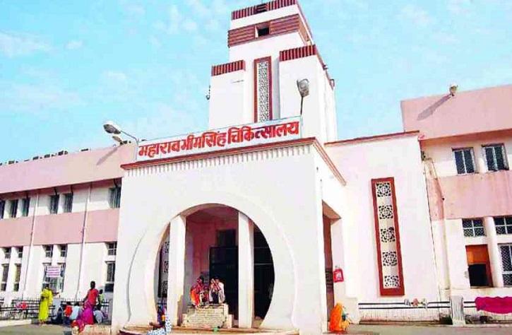 Maharao Bhimsingh Hospital