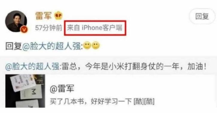 Xiaomi CEO Lei Jun on Weibo