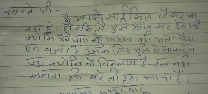migrant letter
