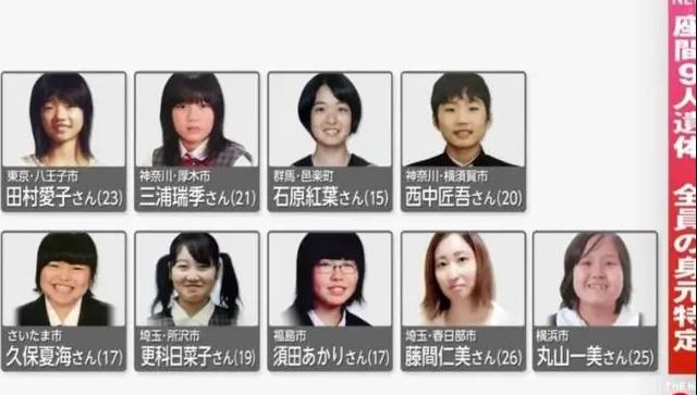 The nine suspected victims of Japanese serial killer Takahiro Shiraishi,