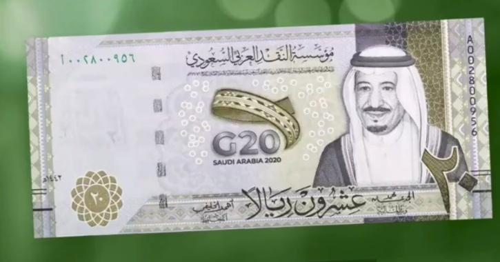saudi-note-Indian-map-5f9a8c4a9e5f8