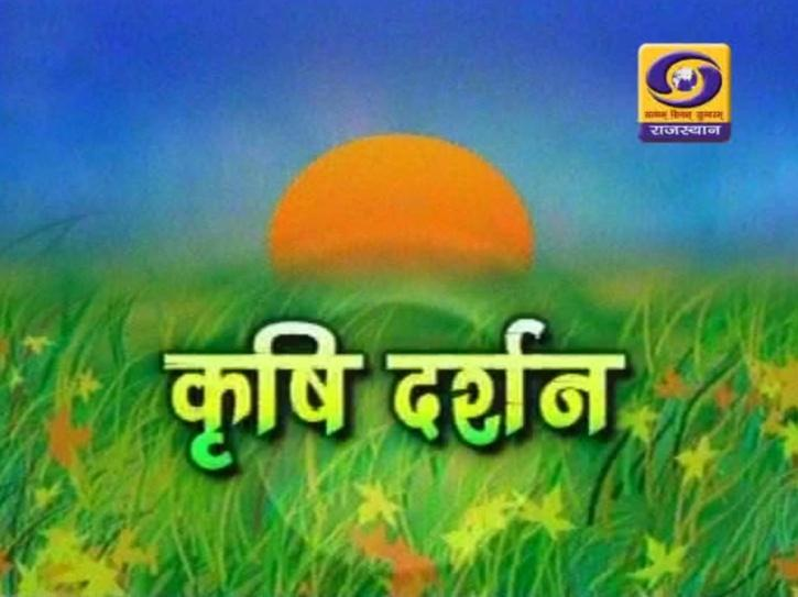Krishi Darshan