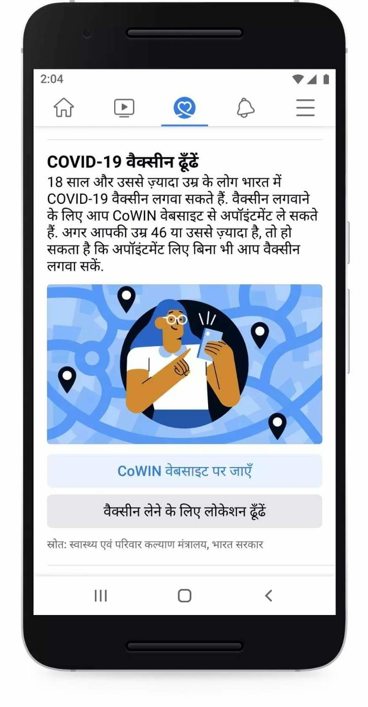 Facebook's New Vaccine Finder Tool For India Will Show Nearby Inoculation Centres