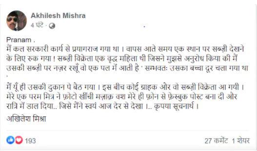 fb post by akhilesh mishra