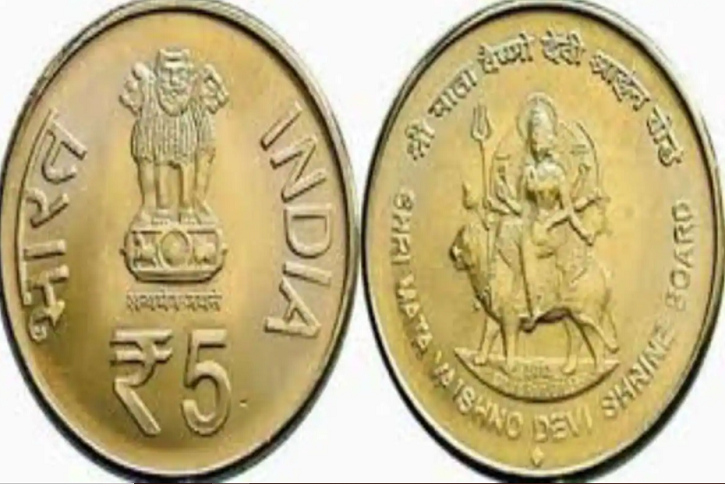 rs 5 coin