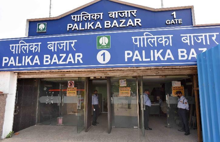 Palika Bazar
