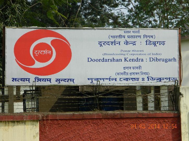 Doordarshan office
