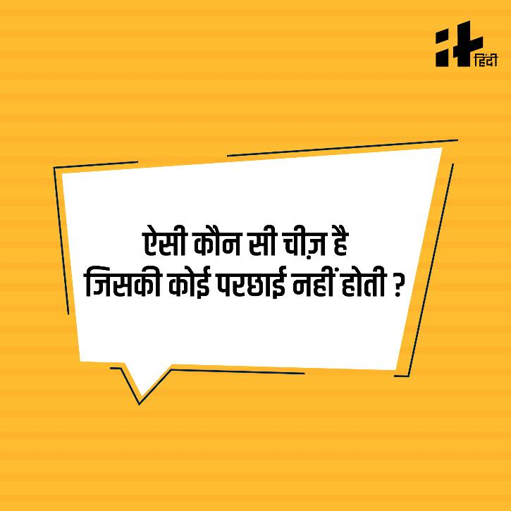 Tricky IAS Interview Questions in Hindi