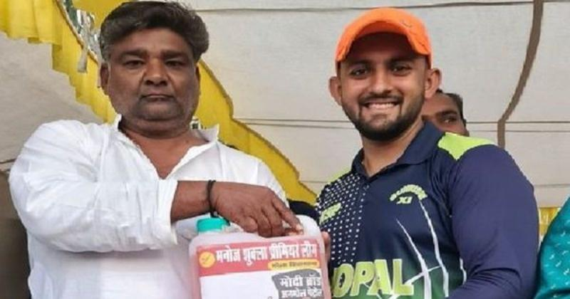 Expensive Gift - Man Of The Match In Bhopal Cricket Tournament Gets Awarded 5 Litres Of Petrol - Indiatimes.com
