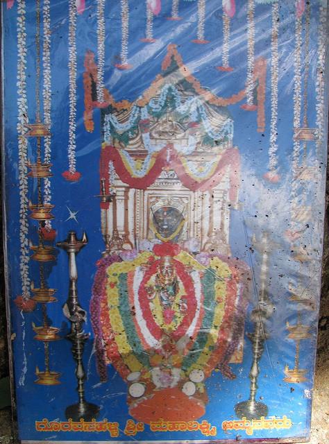 Goravanahalli Mahalakshmi Temple