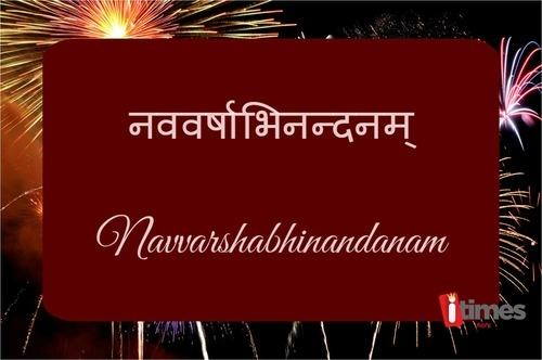 How To Say Happy New Year In 10 Different Indian Languages
