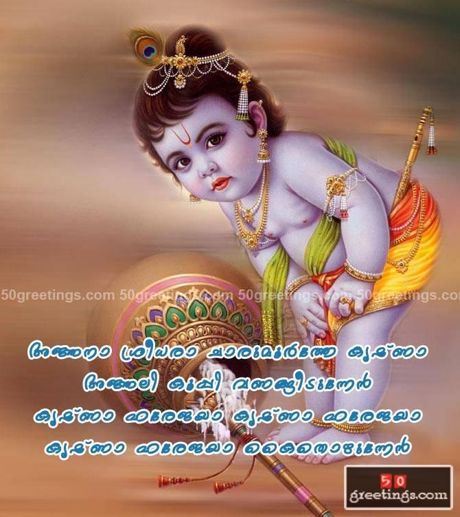 Shree Krishna Jayanti