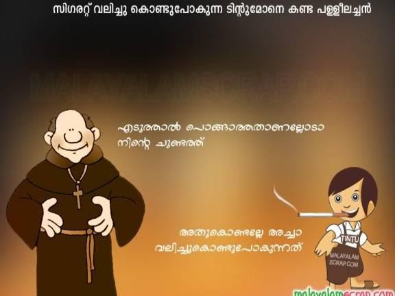 Sethus album indiatimes 142489 tintumonmalayalamscrap share 143489 tintumon altavistaventures Image collections