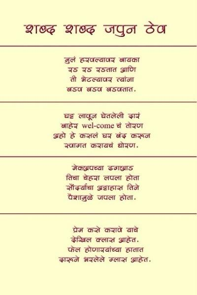 marathi charolya