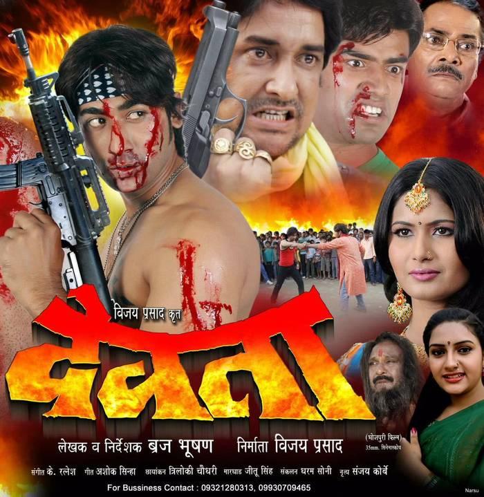 1432360482-bhojpuri-film-posters-new-bho