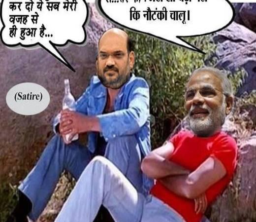 Jokes On BJP - Indiatimes.com