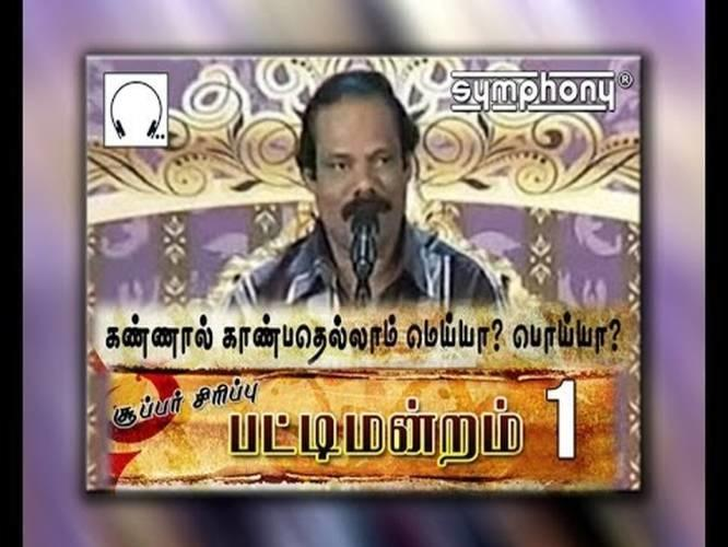Leoni Pattimandram Kannal Kanbadhu Meiyya Poiyya 1