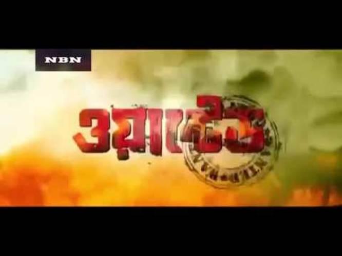 Wanted Jeetsrabanti Indian Bangla Movie Hd With