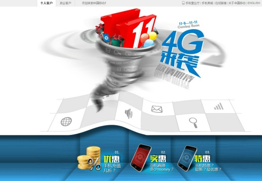 China Mobile Teases 4G, Stokes iPhone Speculation
