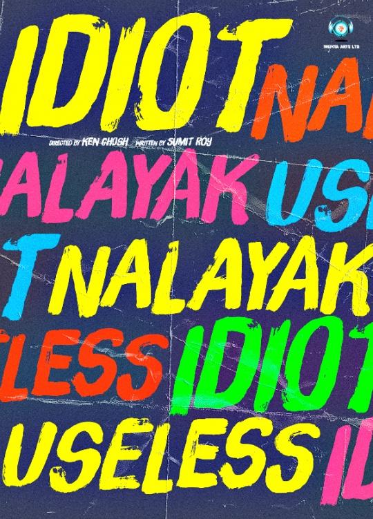 Idiot Nalayak Useless