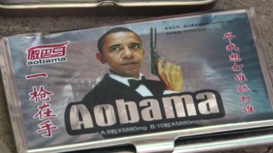 Obama Becomes The Face of Fake Viagra