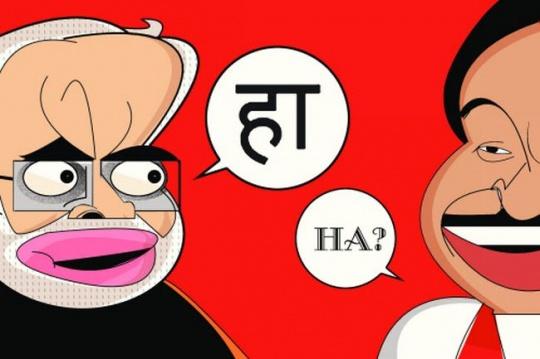 Modi Hindi