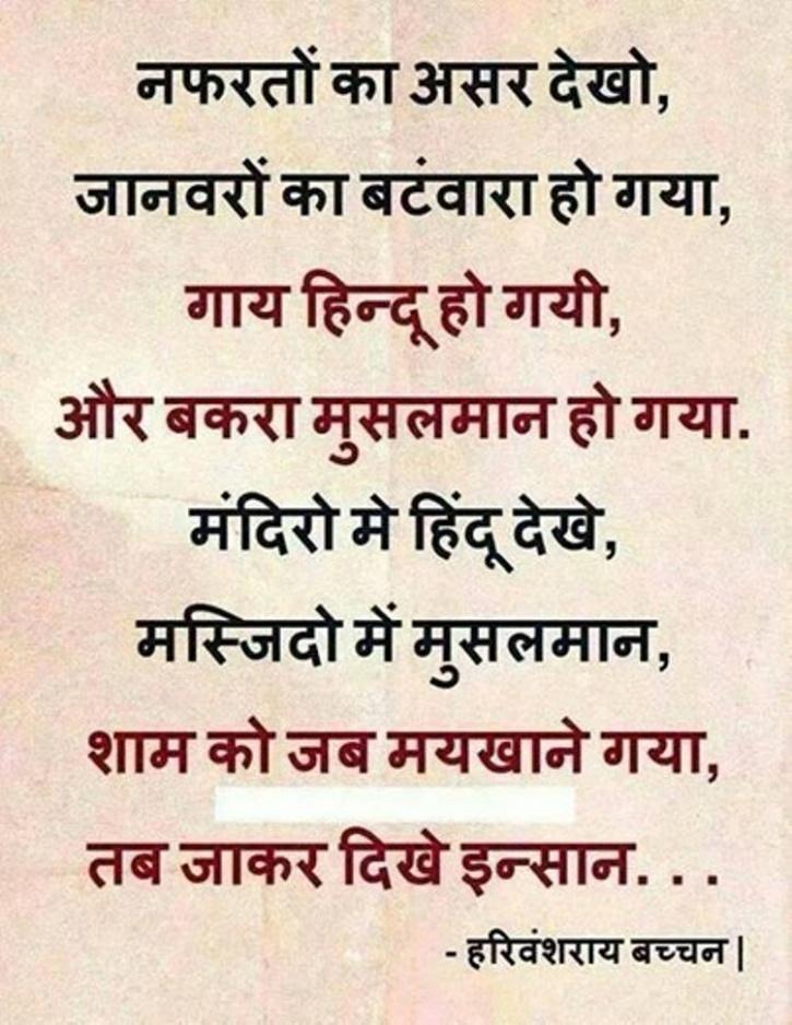 Harivanshray bachchan poem