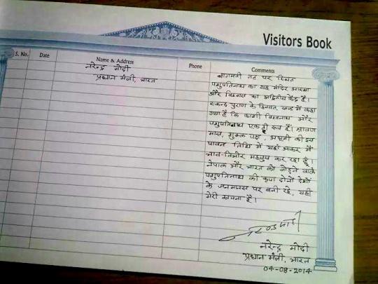 Modi's note Nepal's Pashupathinath temple