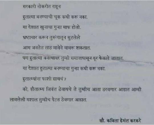 Poem by Kavita Karkare