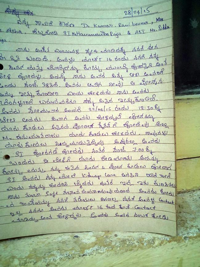 suicide note deepu