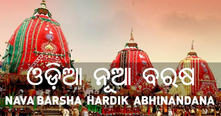 Orissa Happy New Year