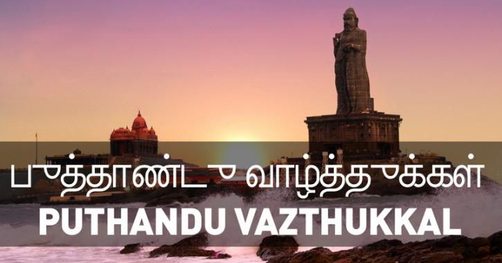 Tamil Nadu New Year