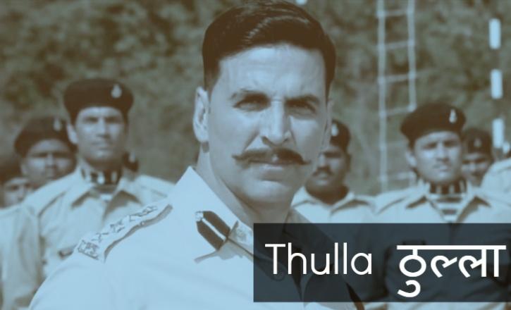 Thulla Askhay Kumar