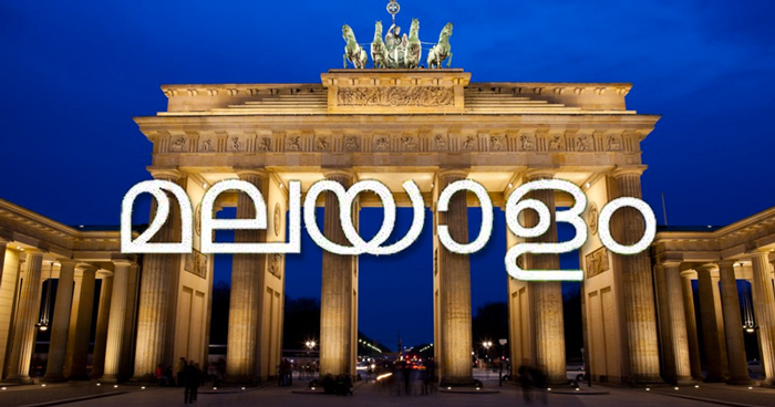 Malayalam gets global push, new status in Germany