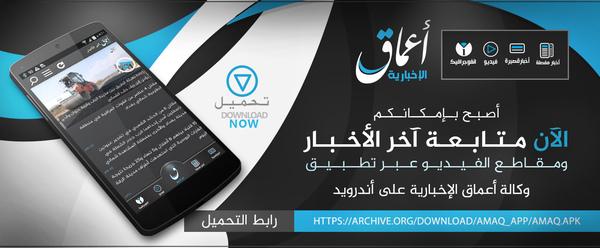 amaq app 2